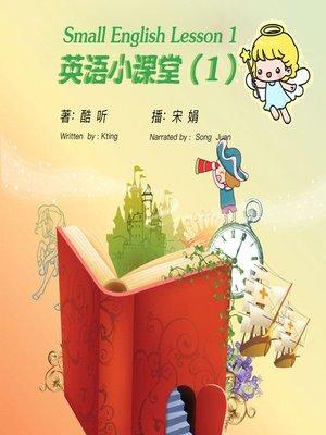 cover image of 英语小课堂1
