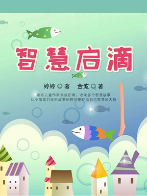cover image of 智慧启迪