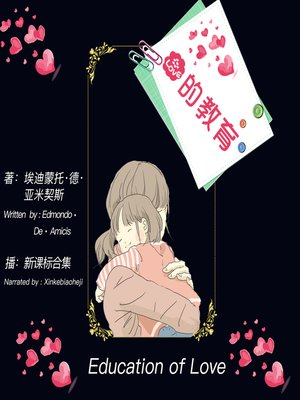 cover image of 爱的教育