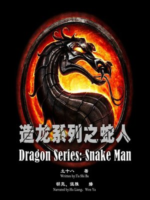 cover image of 造龙系列之蛇人
