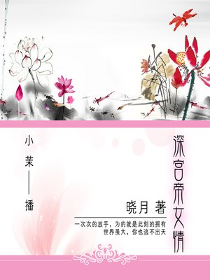 cover image of 深宫帝女情