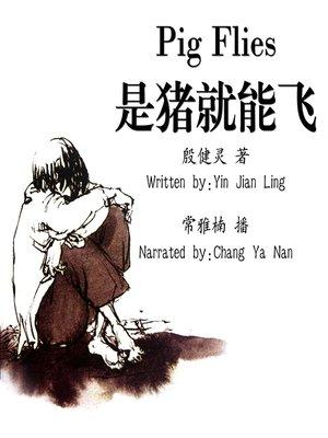 cover image of 是猪就能飞
