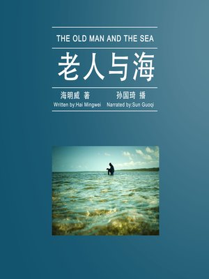 cover image of 老人与海