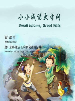 cover image of 小小成语大学问