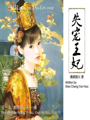 cover image of 失宠王妃