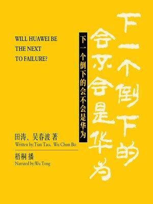 cover image of 下一个倒下的会不会是华为?