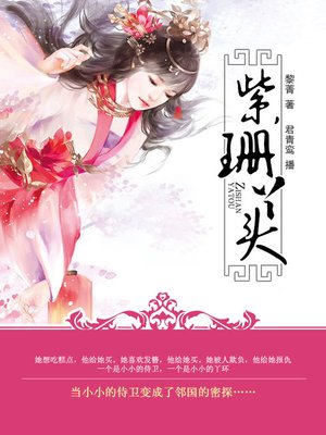 cover image of 紫珊丫头