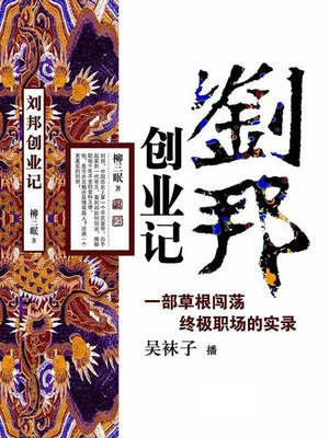 cover image of 刘邦创业记