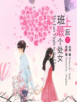 cover image of 班上的最后一个处女