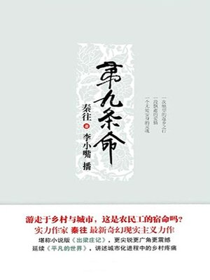 cover image of 第九条命