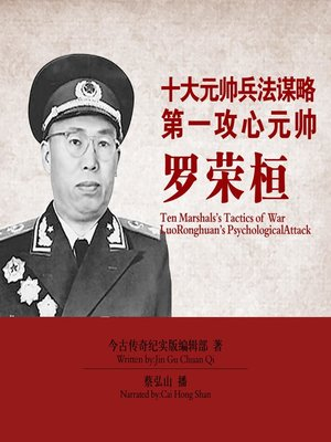 cover image of 十大元帅兵法谋略
