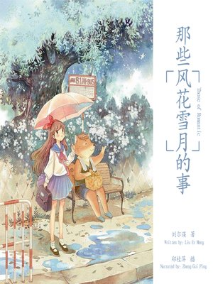 cover image of 那些风花雪月的事