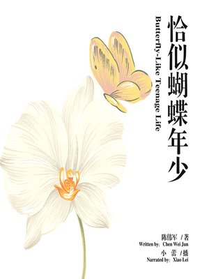 cover image of 恰似蝴蝶年少