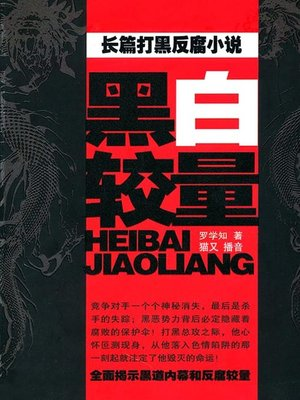 cover image of 黑白较量
