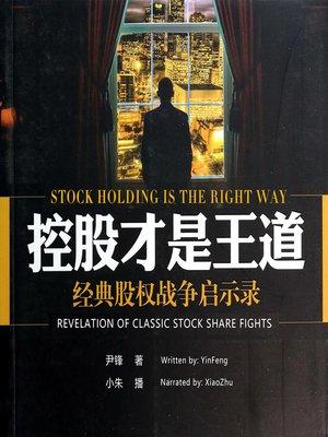 cover image of 控股才是王道