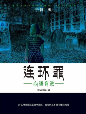 cover image of 连环罪 1
