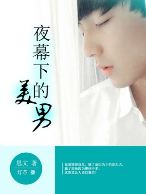 cover image of 夜幕下的美男