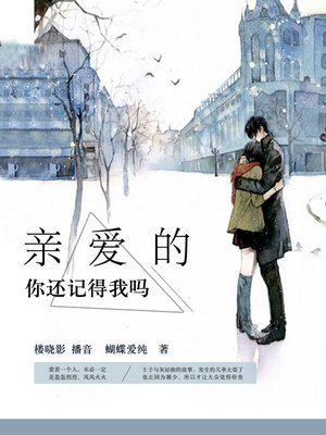 cover image of 亲爱的,你还记得我吗