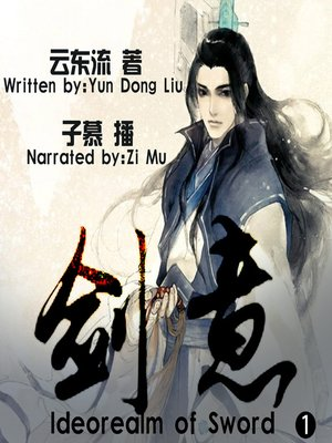 cover image of 剑意1