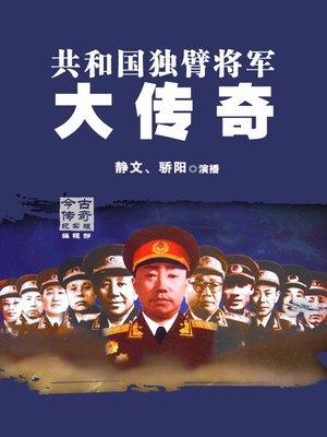 cover image of 共和国独臂将军大传奇