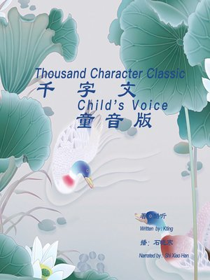 cover image of 千字文(童音版)