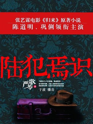 cover image of 陆犯焉识