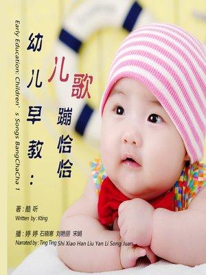 cover image of 幼儿早教:儿歌蹦恰恰