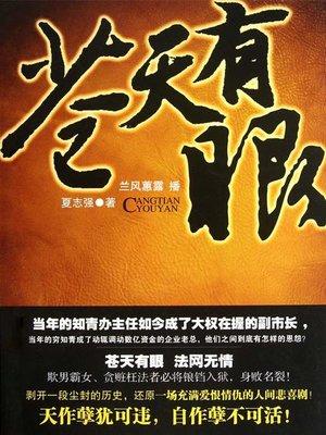cover image of 苍天有眼