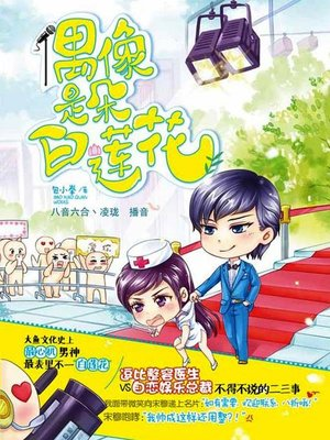 cover image of 偶像是朵白莲花