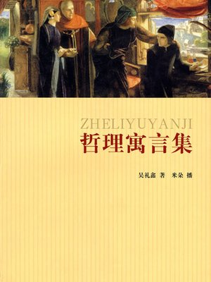 cover image of 寓言哲理