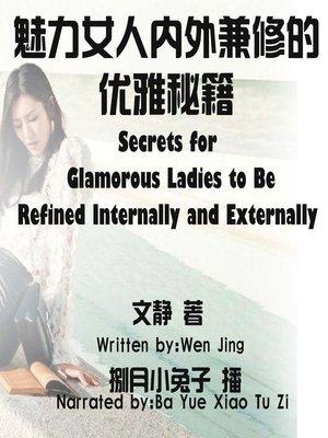 cover image of 魅力女人内外兼修的优雅秘籍