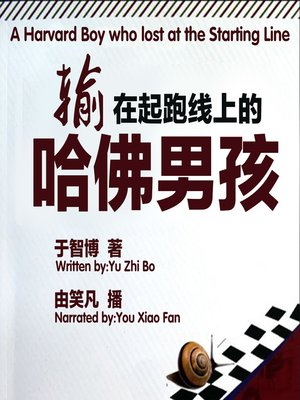 cover image of 输在起跑线上的哈佛男孩