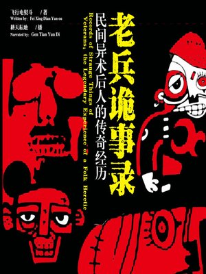 cover image of 老兵诡事录