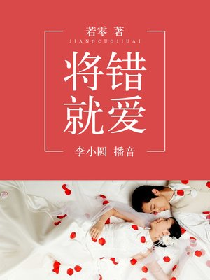 cover image of 将错就爱