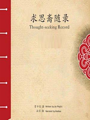 cover image of 求思斋随录