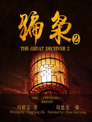 cover image of 骗枭.2