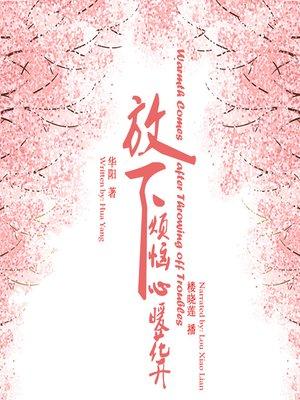 cover image of 放下烦恼,心暖花开