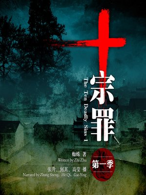 cover image of 十宗罪1