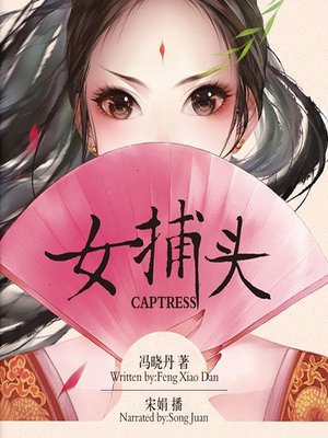 cover image of 女捕头