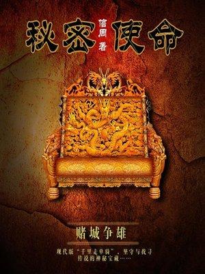 cover image of 秘密使命之赌城争雄