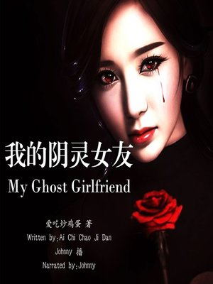 cover image of 我的阴灵女友