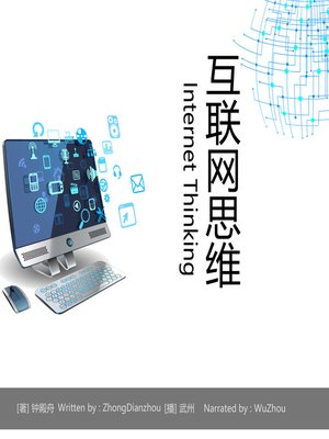 cover image of 互联网思维