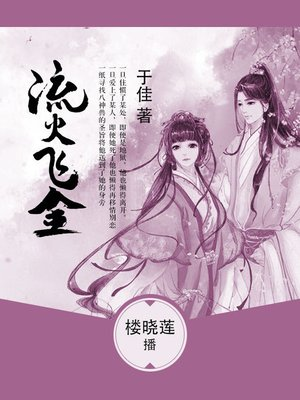 cover image of 流火飞金