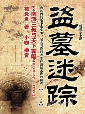 cover image of 盗墓迷踪
