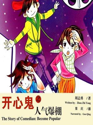 cover image of 开心鬼之人气爆棚