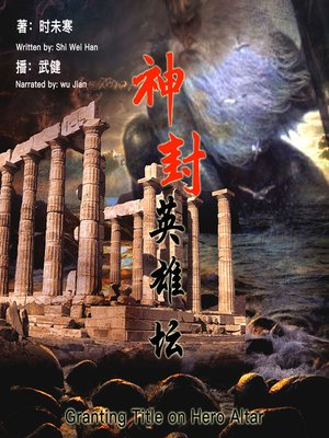 cover image of 神封英雄坛