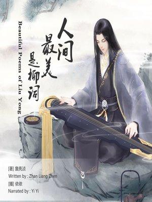 cover image of 人间最美是柳词