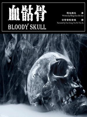 cover image of 血骷骨