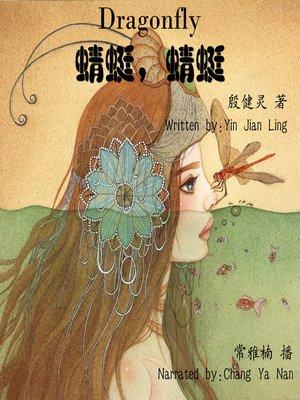 cover image of 蜻蜓,蜻蜓