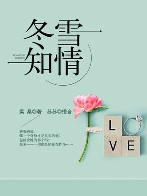 cover image of 冬雪知情